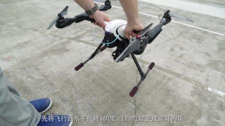 天眼VOYEGER4-飞行器指南针校准