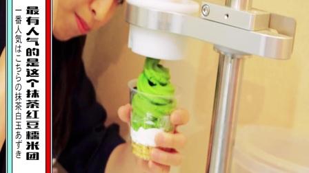 IGisele的日本导航小分队 大丸百货公司篇③日本茶商所制作的高级抹茶甜点