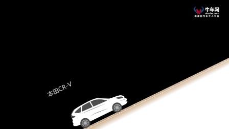 荣放、CR-V 爬坡对比动画
