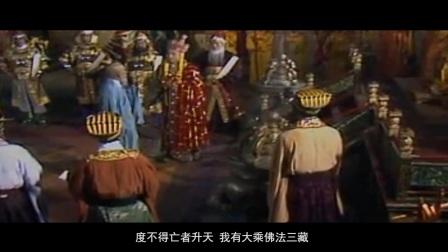 《西游谜中谜》第88话: 老汉轮回之谜这念得是谁的真经