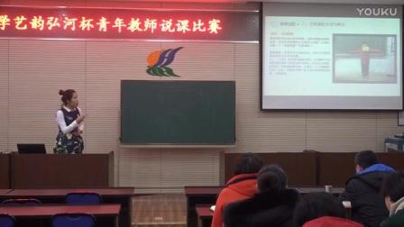 北京版品德与社会四年级上册《从烽火台到互联网》说课视频,2016年青年教说课比赛视频