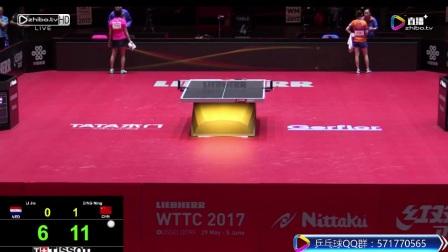2017年世乒赛女单第四轮丁宁vs李洁(Netherlands)
