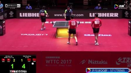 20170602德国世乒赛 男双四分之一 樊振东 - 许昕 vs 何钧杰 - 黄镇廷