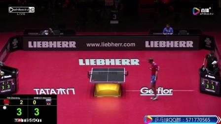 20170603德国世乒赛 男双第三轮 樊振东 vs 什巴耶夫 RUS