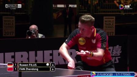 20170603德国世乒赛 男单第四轮 樊振东 vs 菲鲁斯-鲁文 GER