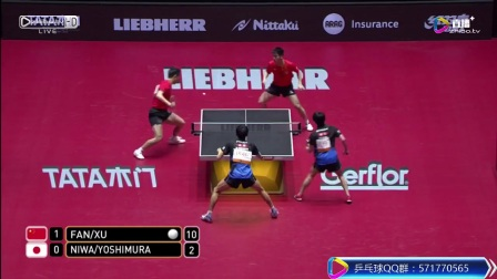 20170603德国世乒赛 男双半决赛 樊振东 - 许昕 vs 丹羽孝希 - 吉村真晴 JPN