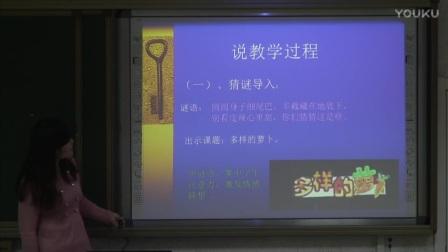 小学美术校本课课程《多样的萝卜》说课视频