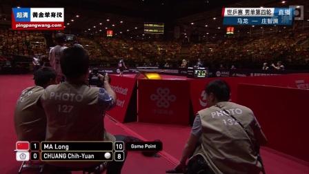 2017世乒赛 男单第四轮 马龙vs庄智渊 乒乓球比赛视频 完整版