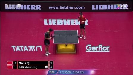 20170605德国世乒赛 男单决赛 樊振东 vs 马龙