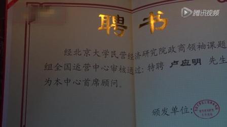 青年书法家卢应明采访