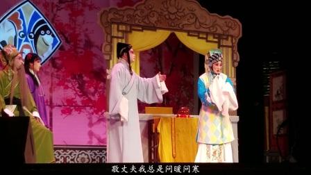 淮剧:莲花庵-见丈夫