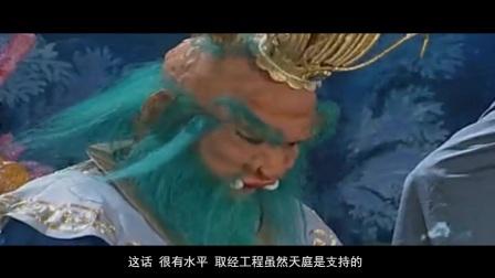 《西游谜中谜》第92话: 西游记中的龙宫暗战