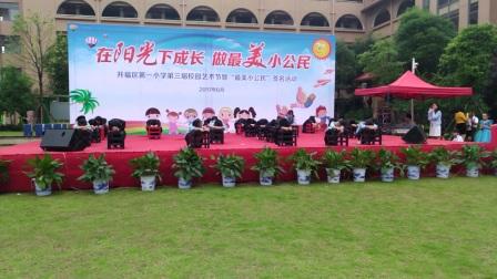 开福区一小第三届校园艺术节二(5)班表演