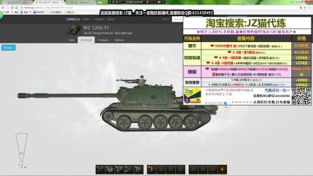 【坦克世界JZ猫】火力太凶!C系8/9级金币TD前瞻