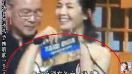 刘涛肩带滑落香嫩肌肤一览无遗旁边的人看呆了!这可能是刘涛最想删的视频,录节目现场肩