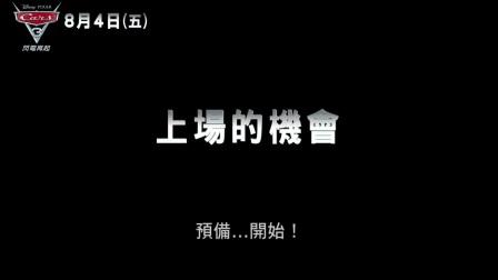赛车总动员3: 閃電再起HD最新中文正式電影預告