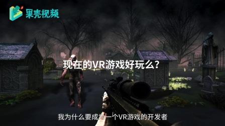 在VR游戏如何死亡?