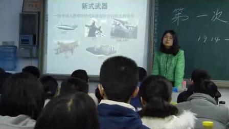 《第一次世界大戰》人教版九年級歷史-省實驗中學-程芳