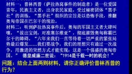 《第一次世界大戰》人教版九年級歷史-鄭州四中-李芳