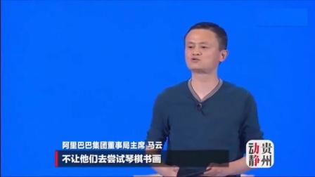 2017马云贵州最新演讲-我们要超越并把握未来.打工不是出路