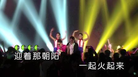 吴官辉 - 火火火起来(精编版)(原版HD1080P)|壹字唱片KTV新歌推荐