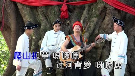黎顺才 - 爬山担担草(原版HD1080P)|壹字唱片KTV新歌推荐