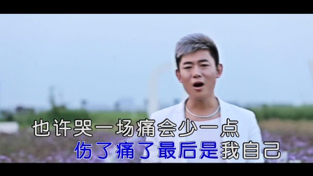 孙晓磊 - 也许哭一场痛会少一点(原版HD1080P)|壹字唱片KTV新歌推荐