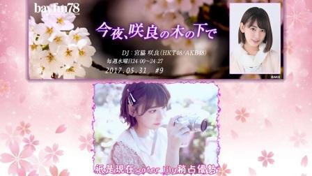 【小櫻花字幕組】170531「今夜、咲良の木の下で」#9 宮脇咲良