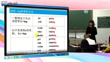 初中英语《现在进行时》微课视频,第十三届全国初中信息技术与教学整合优质课大赛