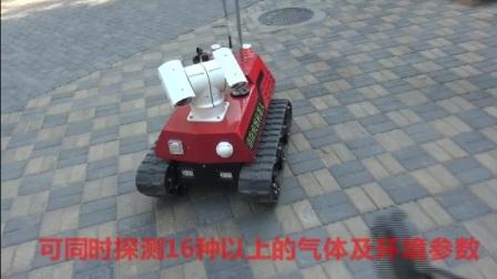 RXR-C7BD 消防侦查机器人