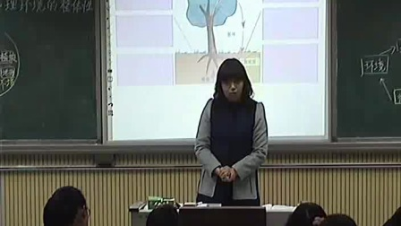 《自然地理环境的整体性》人教版高一地理-新郑二中分校 -张志玲