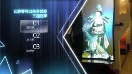AR飞甲换装【Kinect体感识别AR互动】