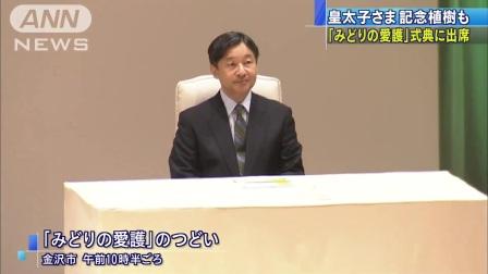 皇太子さま 金沢市で譲位決まって初のご公務(17-06-10)