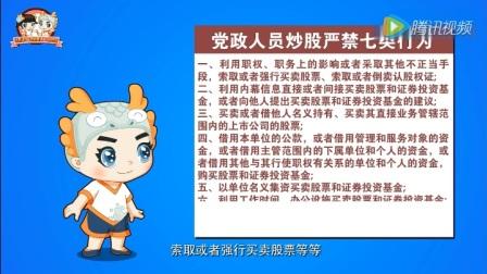 廉政动漫 中国共产党纪律处分条件