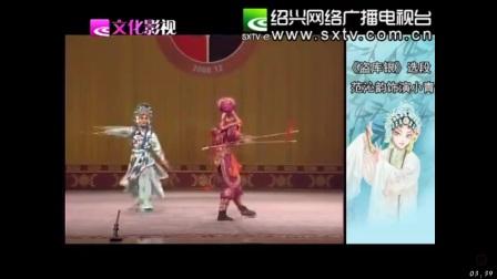 【绍剧大观园】第十四期(范沁韵专访――上)