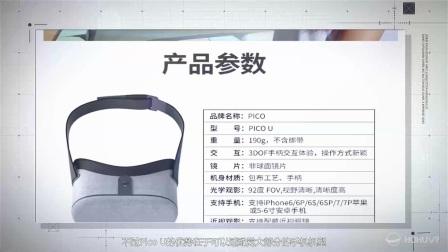 [虎虎VR出品]pico UVR眼镜盒子详细评测