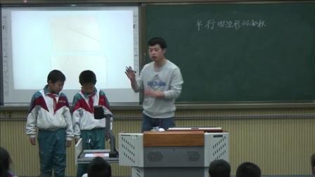人教版小学数学五上《平行四边形的面积》天津李广明