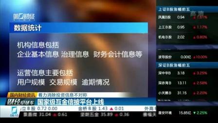 北京华商瑞鑫投资有限公司 着力消除投资信息不对称 国家级互金信披平台上线