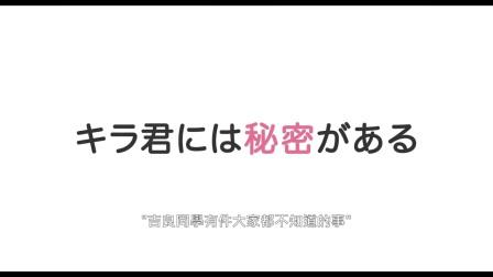 【今天的吉良同學】HD中文正式電影預告