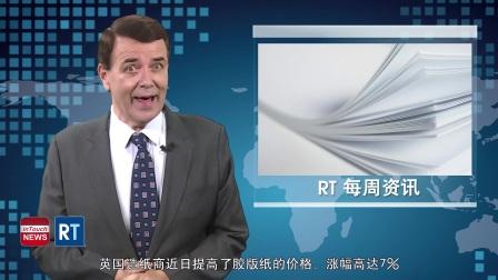 RT每周资讯——第二十九期