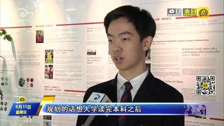 珠海德威国际高中八成毕业生被国外名校录取