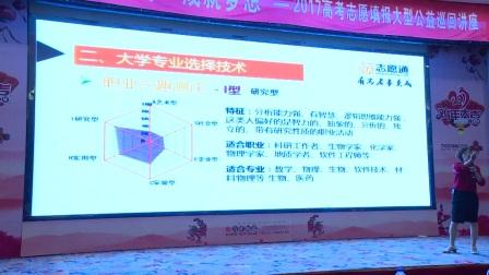 2017高考志愿填报公益讲座-宜兴站(下)