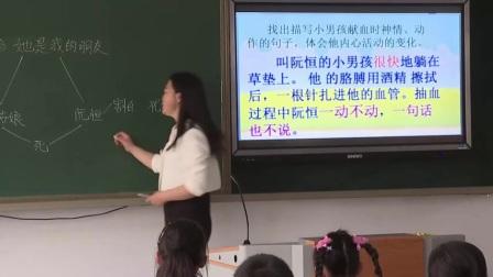 人教版小学语文三下《她是我的朋友》天津刘丽敏