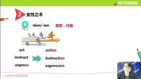中考英语第九节