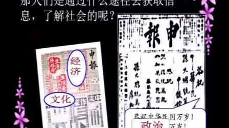 《社會生活的變化》人教版八年級歷史-鄭州五十二中-王萌