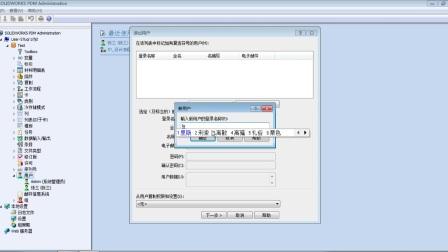 SOLIDWORKS PDM-用户的建立