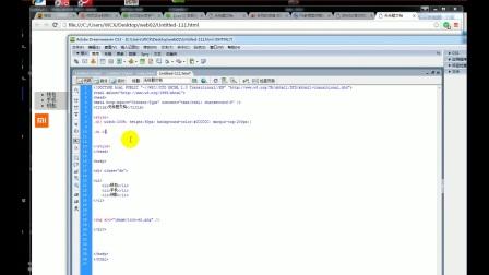 DW网站:小米网站制作教程(3)Dreamweaver教程