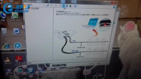 智能佳-工业舵机固件修复