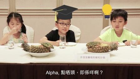 第二回:原個菠蘿植物雞粒炒飯 Round 2: Fried Rice with Beyond Chicken and Pineapple