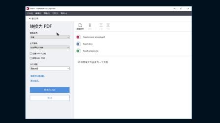 如何把多文档合并为一个PDF文件?(新手教程)